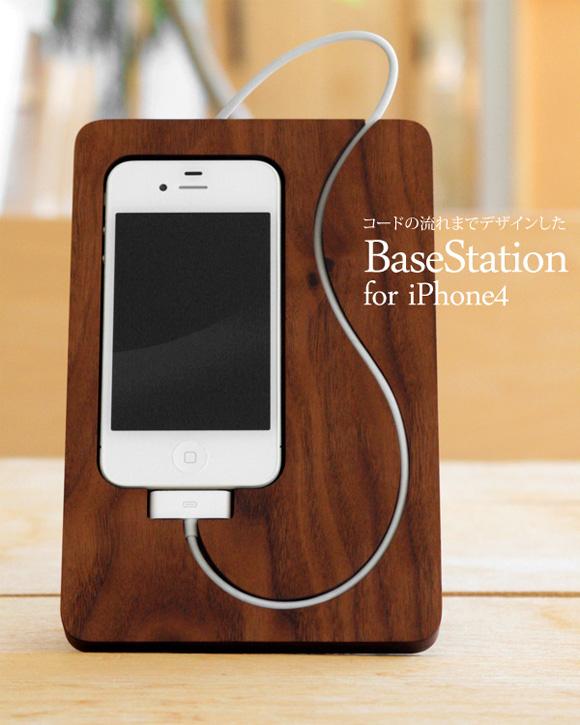 BaseStation iPhone 4 Stand 2 - BaseStation iPhone 4 Stand