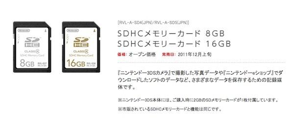 nintendosdoficial3dsportada - Nintendo vai lançar cartões SD oficiais para o Nintendo 3DS no final do ano